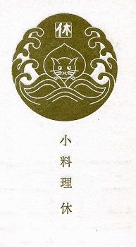 koenji-koryori-kyu537.jpg