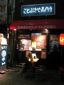 koenji-kotobukiya5.jpg