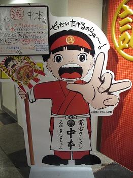koenji-nakamoto94.jpg