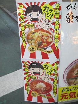 koenji-nakamoto98.jpg