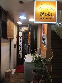 koenji-sabaai-thailand29.jpg