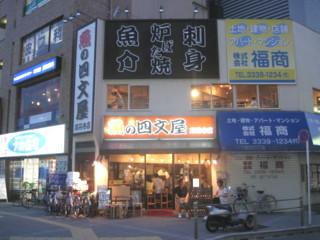 koenji-sakana-no-shimonya10.jpg