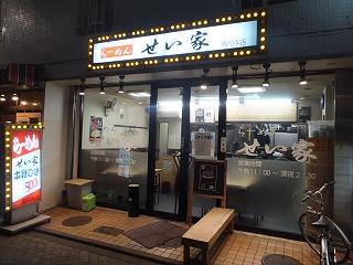 koenji-seiya100.jpg