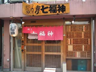 koenji-seven-deities-of-good-fortune1.jpg