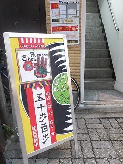 koenji-street212.jpg