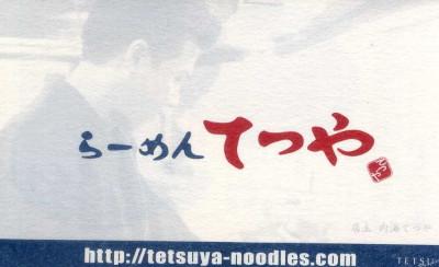 koenji-tetsuya13.jpg