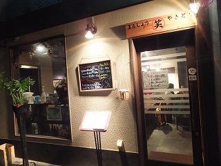 koenji-yakitori-marusyo32.jpg