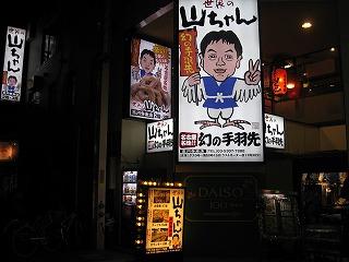 koenji-yamachan22.jpg