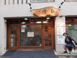 koto-haruhiko1.jpg