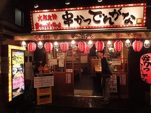 koto-kushikatsu-dengana1.jpg