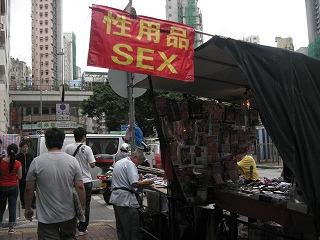 kowloon176-sex.jpg