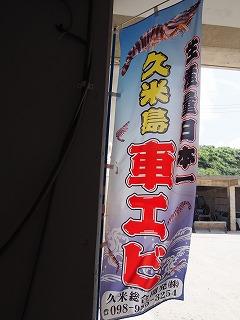 kumejima217.jpg