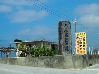 kumejima218.jpg