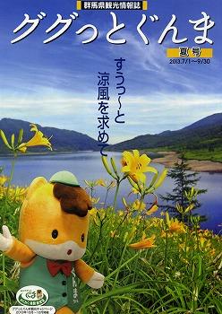 maebashi9.jpg