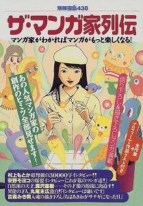 mangaka-retsuden.jpg
