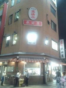 minato-akitaya1.jpg