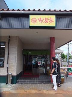 nagaoka-anpukutei3.jpg