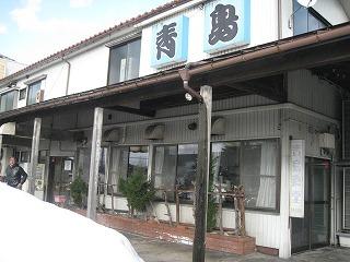 nagaoka-aoshima1.jpg