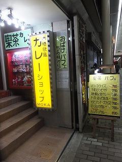 nagaoka-moka2.jpg