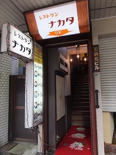 nagaoka-nakata1.jpg