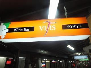 nagaoka-vitis1.jpg