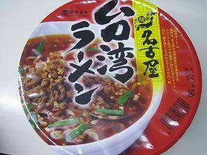 nagoya-sugakiya6.jpg