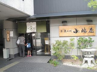 niigata-kojimaya1.jpg