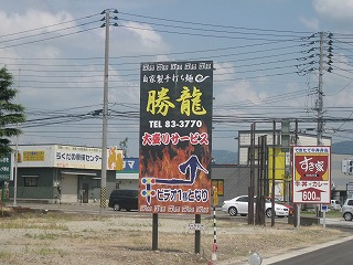 ojiya-syoryu3.jpg