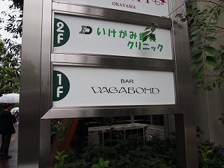 okayama57.jpg