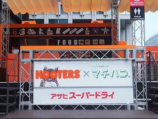 otemachi-hooters3.jpg