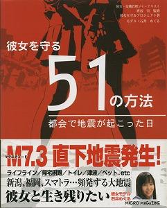 protect-kanojo51.jpg