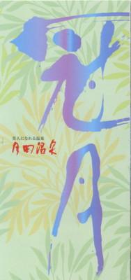 shibata1.jpg