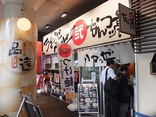shinagawa-shinatatsu26.jpg