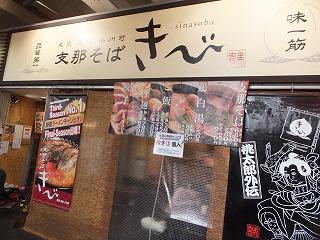 shinagawa-shinatatsu3.jpg
