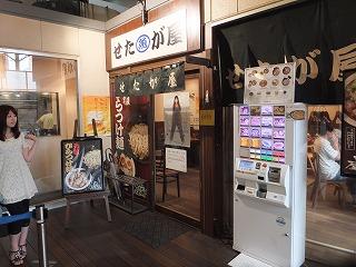 shinagawa-shinatatsu32.jpg