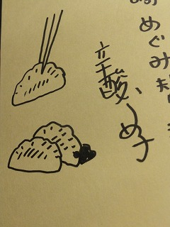 shinsan-nameko56.jpg