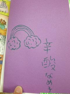 shinsan-nameko58.jpg