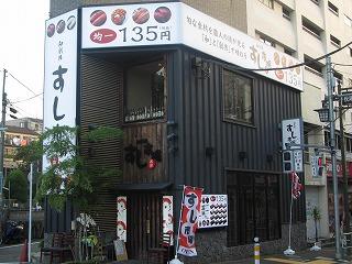 sushi-ichiba1.jpg