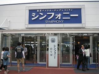 symphony-cruise2.jpg