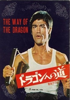 the-way-of-the-dragon.jpg