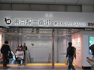 tokyoeki-1bangai1.jpg