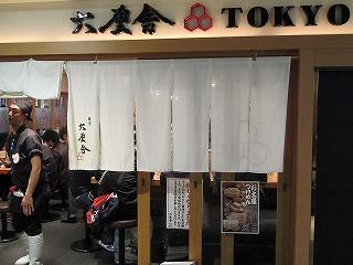 tokyoeki-1bangai19.jpg