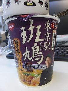tokyoeki-1bangai21.jpg