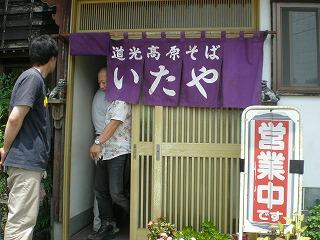 uonuma-itaya15.jpg