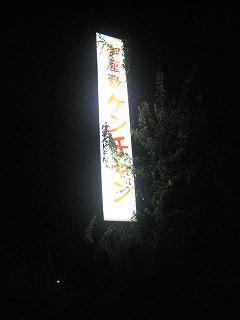 uonuma-ozaken1.jpg