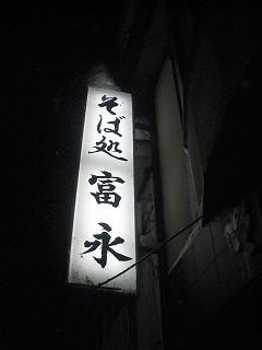 uonuma-tominaga55.jpg