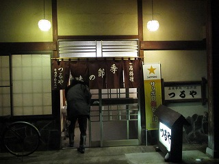 uonuma-tsuruya16.jpg