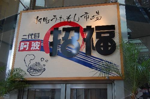machiasobi11-0029.jpg