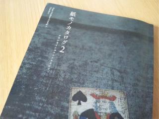 紙モノカタログ2
