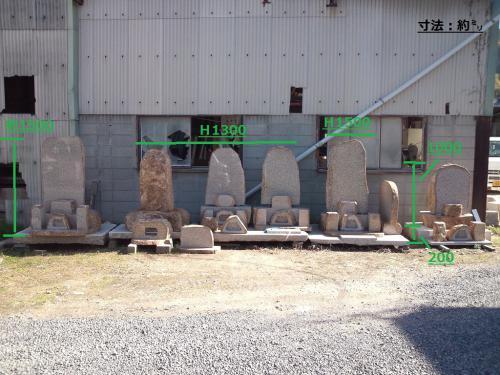 2012.11.16自然石展示寸法記入